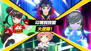 Screenshot 4: 疾空對決