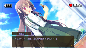 Screenshot 3: LOVEREC.スマホ版
