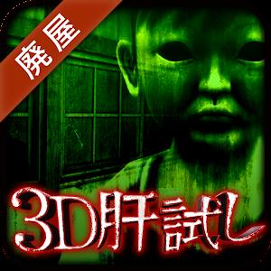 Icon: 3D試膽遊戲 ~被咀咒之廢屋~