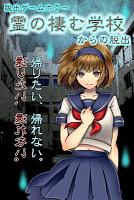 Screenshot 1: 脱出ゲーム ホラー 霊の棲む学校