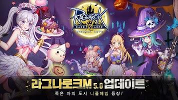Screenshot 1: Ragnarok M: Guardians of Eternal Love (Korea)
