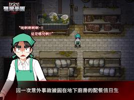 Screenshot 3: 殭屍學園 : 黑色廚房
