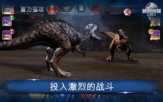 Screenshot 4: Jurassic World™:游戏
