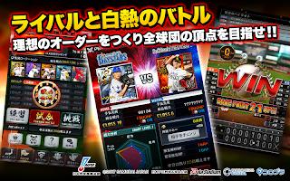 Screenshot 4: 職業棒球PRIDE
