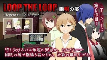 Screenshot 1: LOOP THE LOOP 8 幽明之宴
