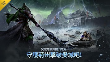 Screenshot 1: 真三國無雙·斬 (國際版)