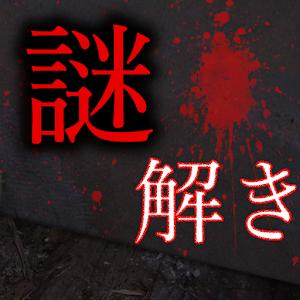 Icon: 謎解き - 廃墟からの脱出