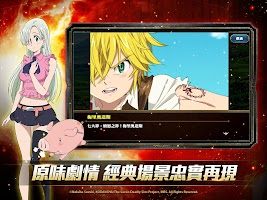 Screenshot 1: The Seven Deadly Sins: Heroes Assembled