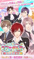 Screenshot 1: ラブ★ギルティ~恋の有罪判決~【無料恋愛ゲーム】