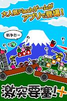 Screenshot 1: 激突要塞!+