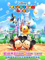 Screenshot 1: Disney Tsum Tsum Land (繁中版)