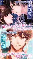 Screenshot 2: 이케맨 : 에도막부 운명의 사랑 | 일본판