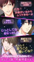 Screenshot 4: 特別捜査★密着24時