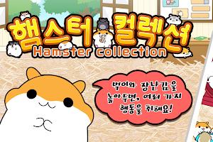 Screenshot 1: 햄스터 컬렉션 ◆ 무료 육성 게임! 한가로이 애완 동물 라이프