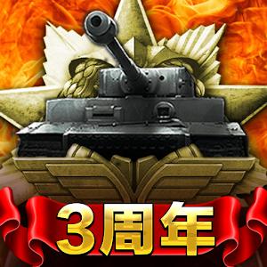 Icon: 戰車帝國:海陸爭霸