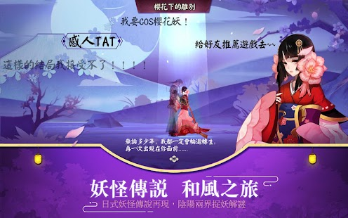 Screenshot 2: 陰陽師