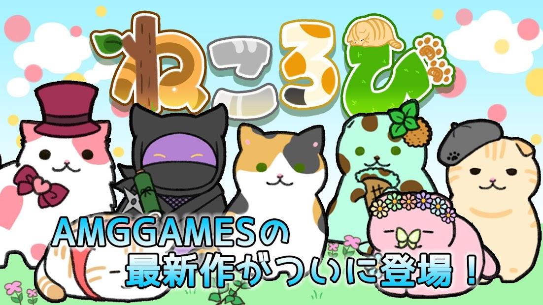 Screenshot 1: 貓咪跑跑