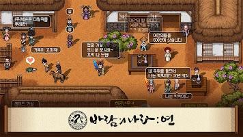 Screenshot 1: 風之王國:蓮