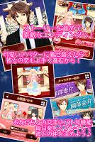 Screenshot 4: 禁断の恋2~政略結婚の果てに~ ◆無料恋愛ゲーム