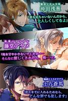 Screenshot 4: BL極道マフィア◆ごくメン!~女性向け恋愛ゲーム・乙女ゲーム