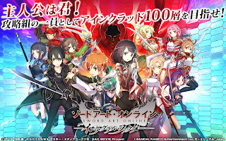 Screenshot 1: Sword Art Online Integral Factor (Japan)