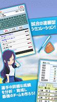 Screenshot 2: 來組業餘棒球隊吧!Legend