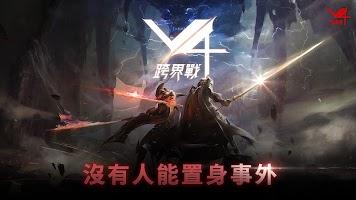 Screenshot 1: V4 | Chinois Traditionnel