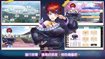 Screenshot 3: 明星養成有限公司