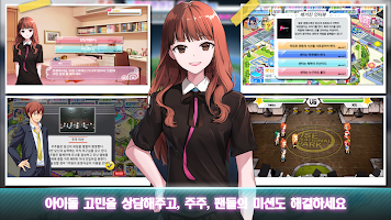 Screenshot 1: 아이돌 주식회사