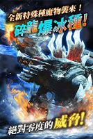 Screenshot 2: 魔物獵人EXPLORE (繁中版)