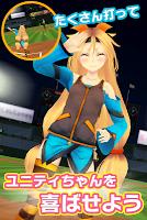 Screenshot 2: ユニティちゃんのホームランスタジアム