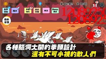 Screenshot 4: 拳頭養成記