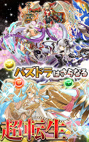 Screenshot 4: パズル&ドラゴンズ(Puzzle & Dragons)