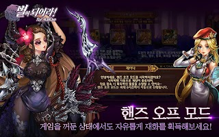 Screenshot 4: Be the Star! for kakao