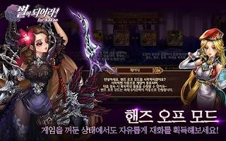 Screenshot 4: 龍之火焰