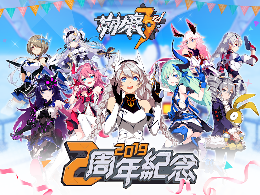 Download] Honkai Impact 3 (TW) - QooApp Game Store