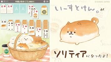Screenshot 1: 酵母犬接龍