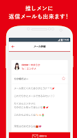 Screenshot 4: NGT48 Mail