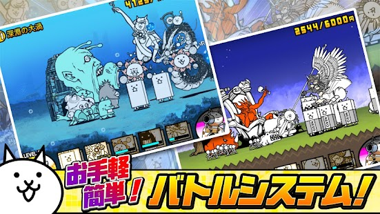 貓咪大戰爭(日文版)