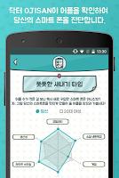 Screenshot 3: 스마트폰 중독진단 병원_일본판