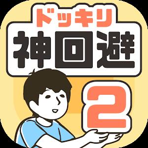 Icon: 위기탈출 신의 회피2 탈출게임_일본판