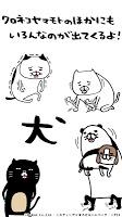 Screenshot 4: パンダと犬の〇〇を探せだよ!