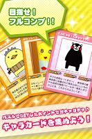 Screenshot 3: コレキャラ【ご当地キャラクターコレクション】