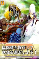 Screenshot 1: 陰陽師安倍晴明〜妖怪退治録〜