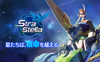 Screenshot 1: StraStella