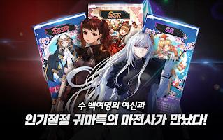 Screenshot 2: 여신차원