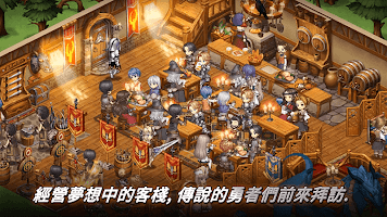 Screenshot 2: 勇者客棧
