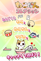 Screenshot 1: ねこかんコレクション★無料ねこキャッチゲーム★
