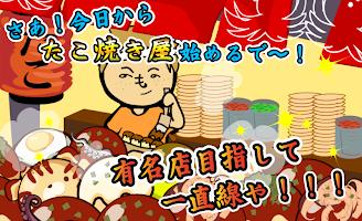 Screenshot 1: 章魚燒道場