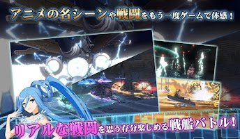 Screenshot 2: 蒼藍鋼鐵戰艦 Ars nova Re:Birth